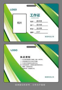 绿色工作证模板