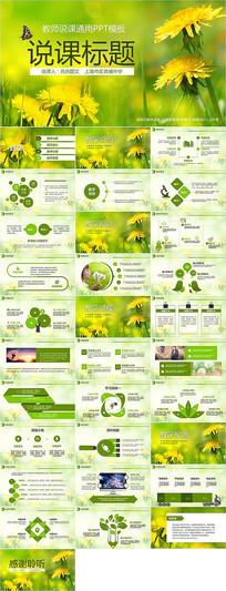 绿色清新环保教育课件ppt