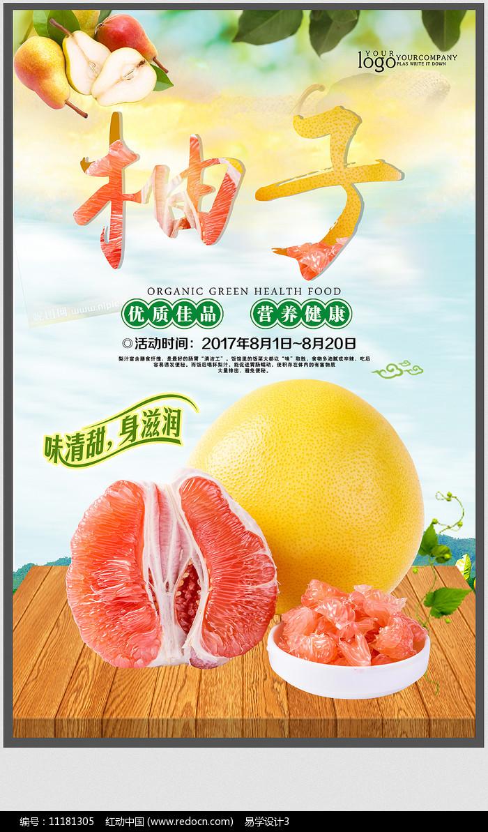 绿色清新新鲜蜜柚柚子海报图片