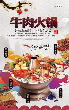 美食文化之牛肉火锅海报