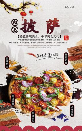 美食文化之披萨海报