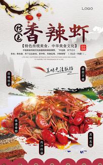 美食文化之小龙虾香辣虾海报