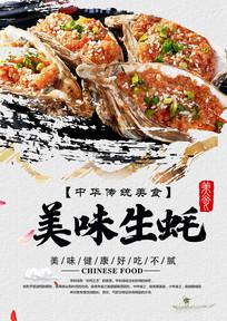 生蚝广告海报