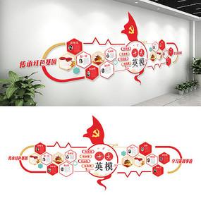 十大英雄模范党建文化墙