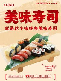 寿司外卖海报