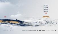 水墨意境新中式房地产宣传广告