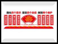 四个意识党建文化墙雕刻展板