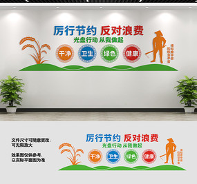 校园企业食堂文化墙标语