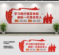 新一代革命军人文化墙标语