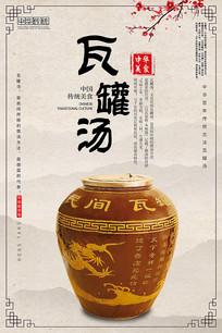 养生瓦罐汤美食宣传海报