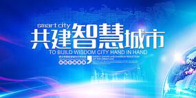 智慧城市背景板