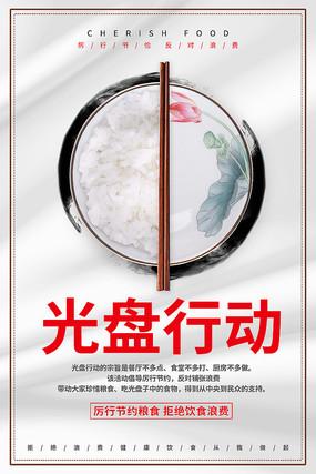 中国风光盘行动节约粮食海报
