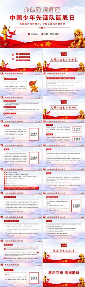中国少年先锋队诞辰日PPT