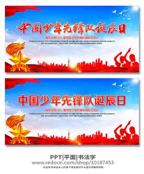 中国少年先锋队诞辰日宣传展板