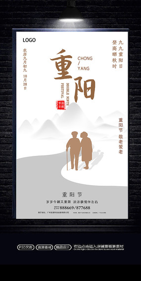 重阳节简约海报