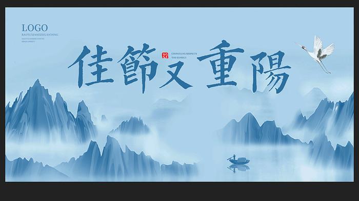 重阳节宣传海报设计
