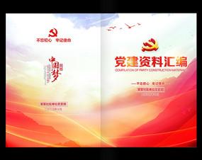 资料汇编党政党建封面模板设计