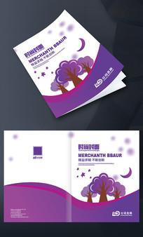 紫色画册封面设计模板