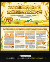 2020世界粮食日爱粮节粮宣传周展板