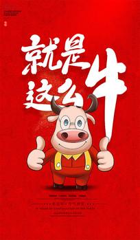 2021牛年插画海报设计