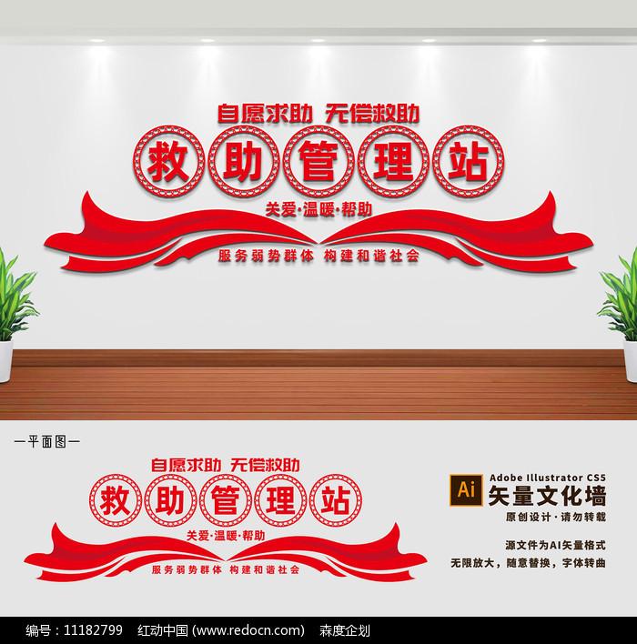 爱心救助管理站社区文化墙设计图片