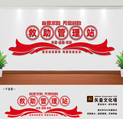 爱心救助管理站社区文化墙设计