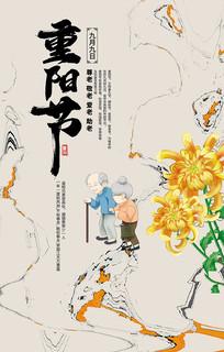 创意养老院重阳节宣传海报设计