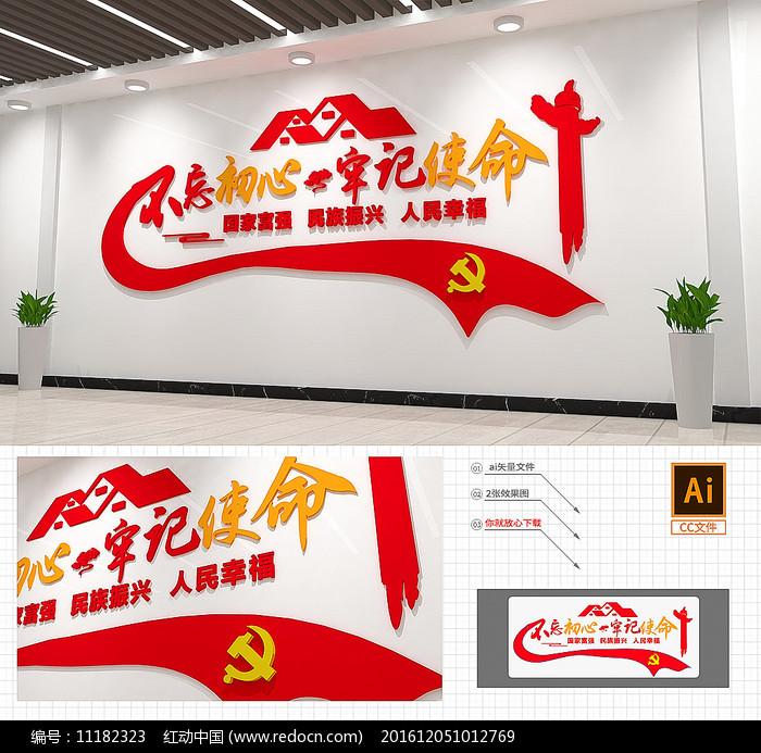 党建不忘初心牢记使命党建标语文化墙图片
