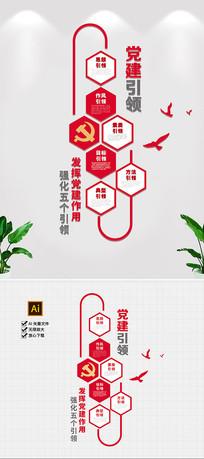 党建引领党建基层党员活动室文化墙