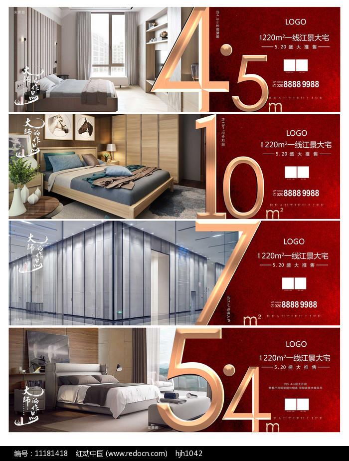 房地产项目卖点数字化解读长图海报图片