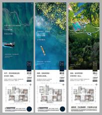 高端房地产湖山系列稿微信海报