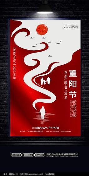 红色大气重阳节海报