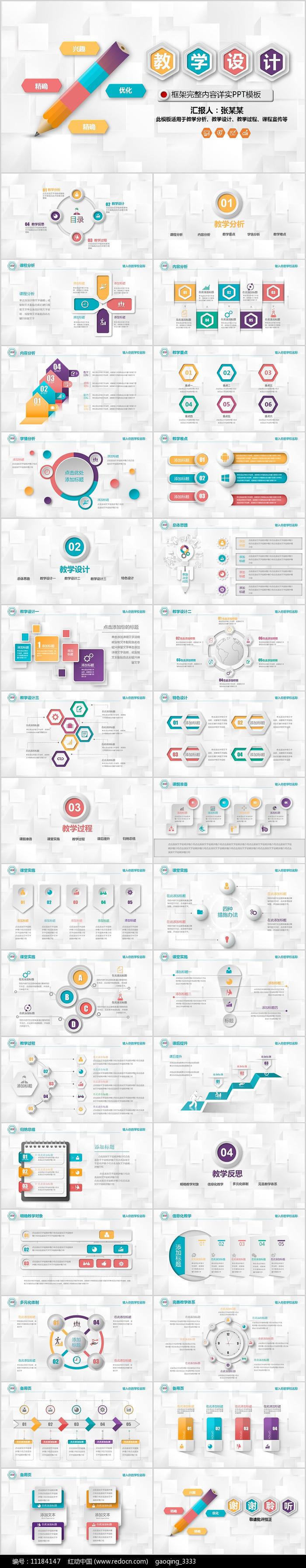 教育公开课教学设计教师说课PPT模板图片