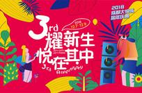 开业盛典缤纷色彩主画面周年庆典背景板