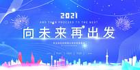 蓝色大气2021年会展板