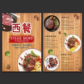美食西餐菜单设计