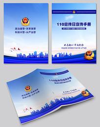全国110宣传日公安宣传手册封面