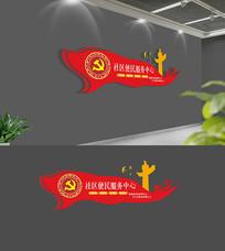 社区便民服务中心党建文化墙