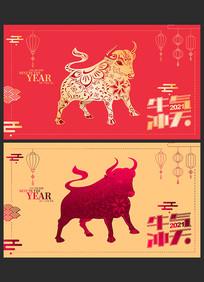 时尚创意2021牛年元旦新春贺卡设计