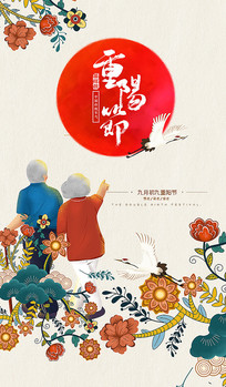 手绘九月初九重阳节海报设计