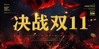 双11活动宣传海报