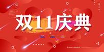 双11庆典宣传海报