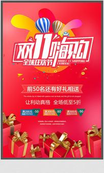 双十一促销宣传海报设计