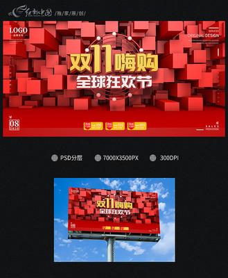 双十一嗨购全球狂欢节海报
