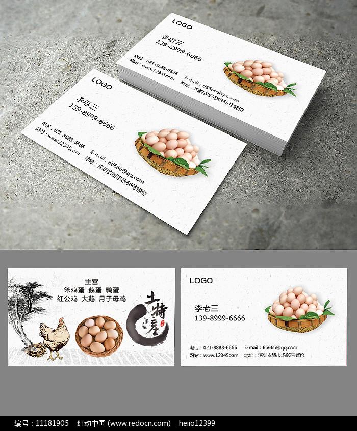 土鸡蛋名片设计图片