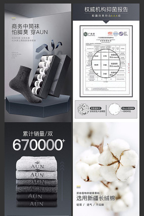 袜子产品详情页