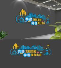 文明城市社区文化墙