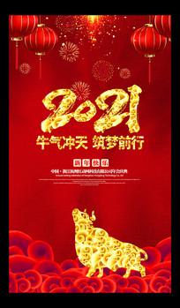 喜庆创意2021牛年元旦新春海报设计