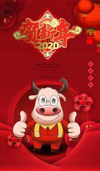 喜庆贺新年2021牛年海报设计