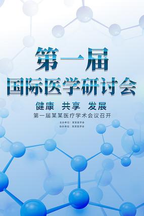 医疗医学研讨会会议海报